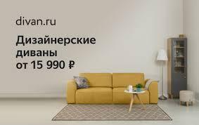 <b>Диваны</b>-<b>кушетки</b> — купить на Яндекс.Маркете
