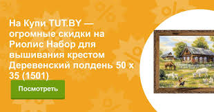 Купить <b>Риолис Набор для вышивания</b> крестом Деревенский ...