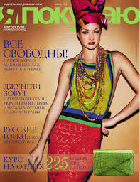 Я Покупаю 2012 '06 (Н.Новгород) by Stas Legostaev - issuu
