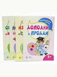 Комплект <b>Занимательная</b> Логика. Для детей 5-7 лет. 4 <b>книги</b> ТЦ ...