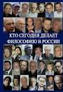 Кто сегодня делает философию в россии - нилогов а - e-reading