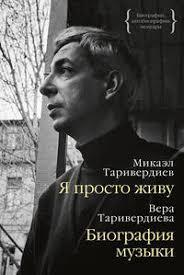 Микаэл Таривердиев, <b>Я просто живу</b>: <b>автобиография</b>. Биография ...