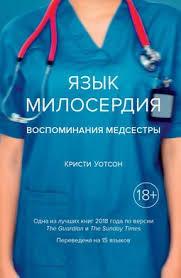 <b>Язык милосердия</b>. <b>Воспоминания медсестры</b> | D&R - Kültür, Sanat ...
