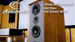 Обзор <b>акустической</b> системы <b>Old School</b> Wind - YouTube