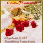 Поздравляю племянницу с днем рождения открытки