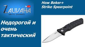 <b>Нож Boker Plus</b> Strike Spearpoint. Недорогой, тактический ...