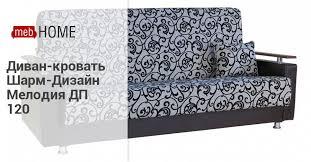 <b>Диван</b>-<b>кровать Шарм</b>-<b>Дизайн</b> Мелодия ДП <b>120</b> — купить ...