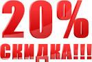 Скидка 20% на книги на ЛИТРЕС