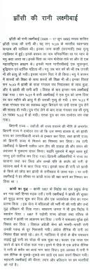 essay of globalization  essay for kids on jhansi ki rani laxmi  essay for kids on jhansi ki rani laxmi bai in hindi