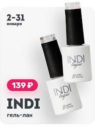 <b>Лаки для ногтей</b> - купить в интернет-магазине Улыбка радуги.