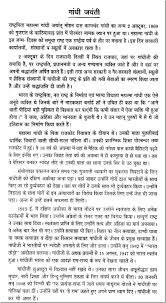 gandhi jayanti essay gandhi jayanti essay in hindi mah