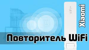 <b>Усилитель WiFi Xiaomi Mi</b> Amplifier 2 - Как Настроить Репитер ...