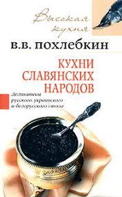 Книги автора <b>Похлебкин Вильям Васильевич</b>, купить в магазине ...