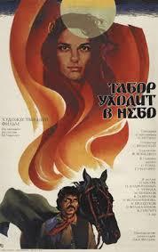 Табор уходит в небо (1976) - фильм - отзывы - советские ...