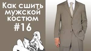 Как сшить мужской костюм #16. <b>Пиджак</b> (завершение). Утюжка ...
