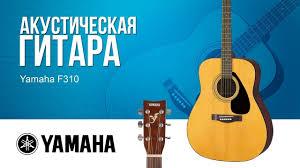 <b>Акустическая гитара Yamaha</b> F310 - лучший выбор для новичка! l ...