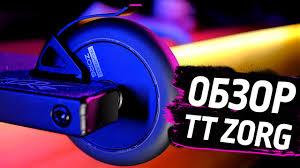 <b>TechTeam</b> Zorg 2020 - обзор <b>самоката</b> - YouTube