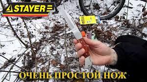 Очень простой <b>нож Stayer</b> - YouTube