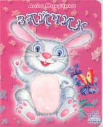 """Книга: """"<b>Зайчик</b>"""" - <b>Анна Макулина</b>. Купить книгу, читать рецензии ..."""