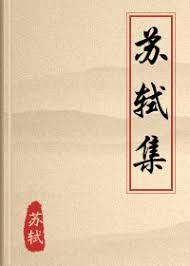 """""""苏轼集""""的图片搜索结果"""