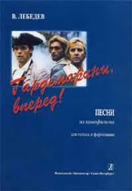 Песни музыка фильма <b>Гардемарины вперед</b> Виктор <b>Лебедев</b> ...