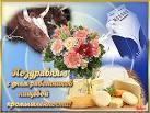 Поздравление работников пищевой промышленности