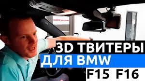 Твитеры для автомобилей <b>Bmw F15</b>/F16 Series. Автоматические ...