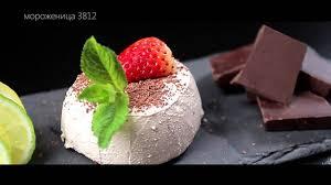<b>Мороженица BRAND 3812</b> - YouTube