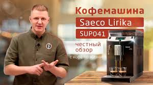 Подробный обзор <b>Saeco Lirika</b> SUP041 - YouTube
