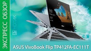Экспресс-обзор <b>ноутбука ASUS</b> VivoBook Flip <b>TP412FA</b>-<b>EC111T</b> ...