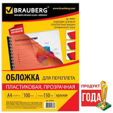 531 ₽ — <b>Обложки для переплета BRAUBERG</b>, 100 шт, А4 ...