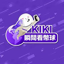 Kikitrade 瞬間看幣球 🌍 Podcast Channel