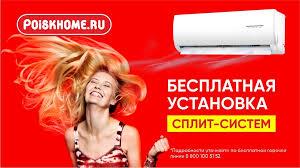 Poisk Home в Новороссийске - интернет-магазин бытовой ...