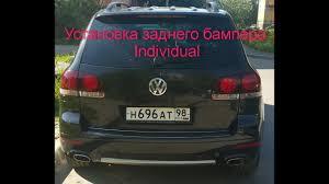 Установка <b>заднего</b> бампера Individual на Volkswagen Touareg ...