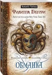 Купить книгу Дорогами <b>тьмы</b> автора <b>Грегори Ф</b>.: цена в интернет ...