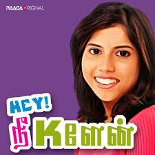 ஏய்! நீ கேளேன் | Hey! Nee Kelen | Tamil Comedy Speech