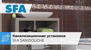 <b>Канализационная установка SFA SANIDOUCHE</b> - YouTube