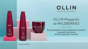 <b>Ollin Professional</b>