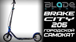 Городской <b>Самокат Blade Sport</b> Brake City 205 Обзор ...