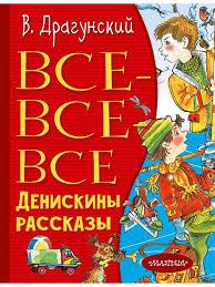 Все-все-все Денискины <b>рассказы Издательство АСТ</b> 8351257 в ...