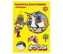 <b>Каляка</b>-<b>Маляка Раскраска пластилином</b> Рыцари А4 - Акушерство ...
