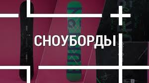 Товары Streetlab-Сноуборды <b>Burton</b>, Arbor в Челябинске – 1 367 ...