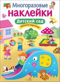 Многоразовые <b>наклейки Детский</b> сад <b>Стрекоза</b> купить недорого