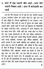 short paragraph on ldquo if i won a lottery rdquo in hindi