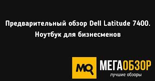 Предварительный обзор <b>Dell Latitude 7400</b>. <b>Ноутбук</b> для ...