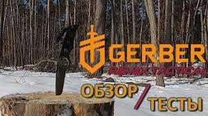 <b>Нож Gerber Remix</b> Tactical | Обзор и тесты - YouTube