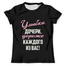 """Мужские футболки c уникальными принтами """"Мамам"""" - <b>Printio</b>"""