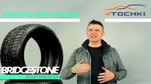 <b>Шины Bridgestone Blizzak Spike-02</b> SUV - обзор Игоря Бурцева ...