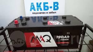 Новинка Аккумулятор MAQ <b>190Ач</b> конус и болт 1150А 7700p при ...