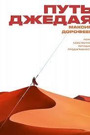«<b>Путь джедая</b>» читать онлайн книгу автора Максим Дорофеев ...